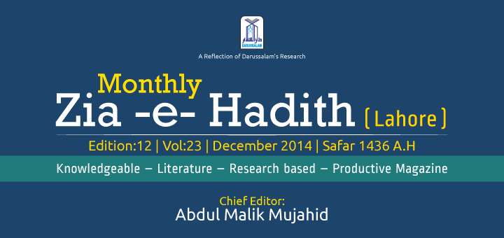Monthly Zia e Hadith December 2014