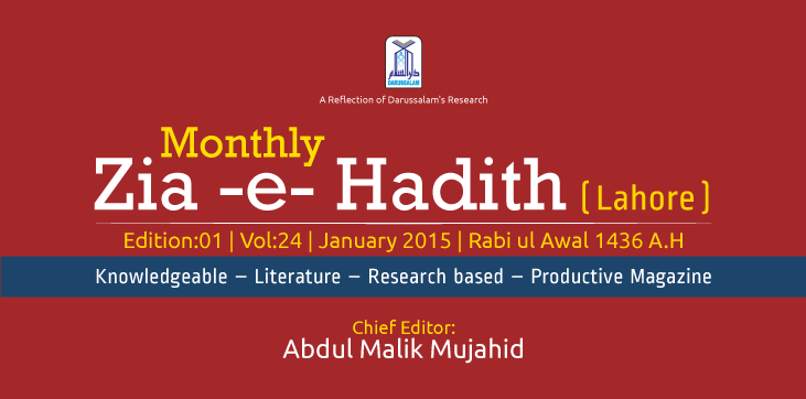 Monthly-Zia-e-Hadith-(January 2015)