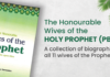 honourable wives of the prophet (SAW)