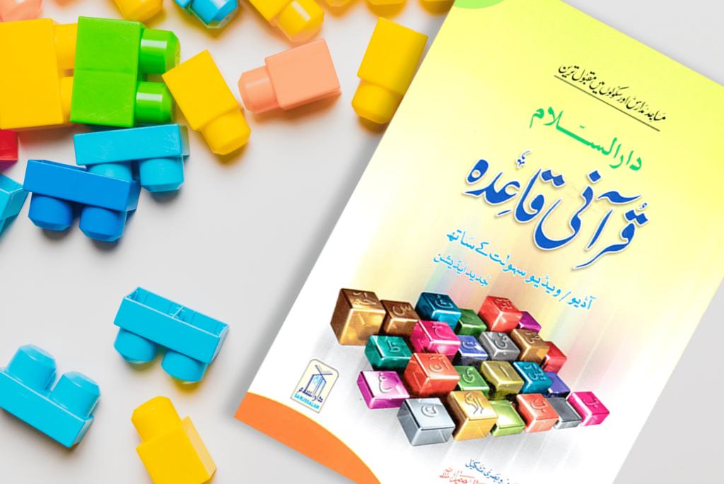 Qurani Qaidah