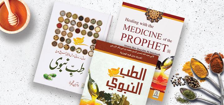 prophetic medicine book