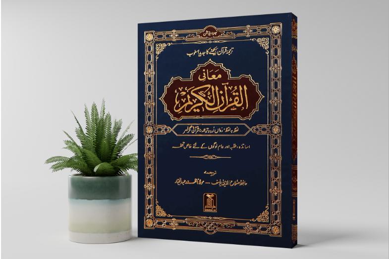 Tarjima Quran