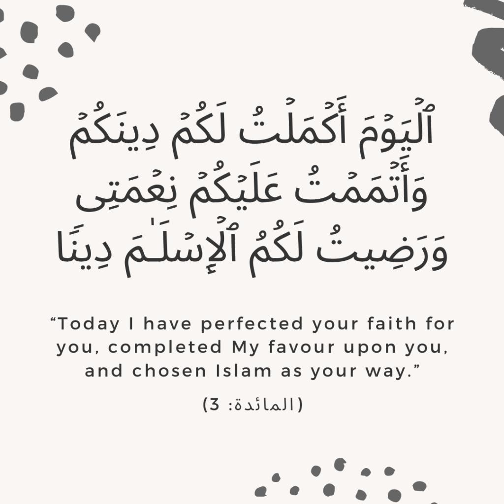 Quranic Verse